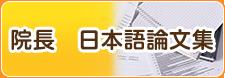 院長 日本語論文集